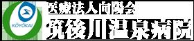 筑後川温泉病院